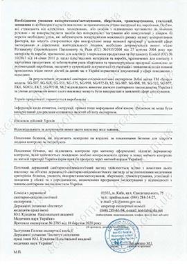 Сертификат санитарно-эпидемиологической экспертизы зубної щітки Seago