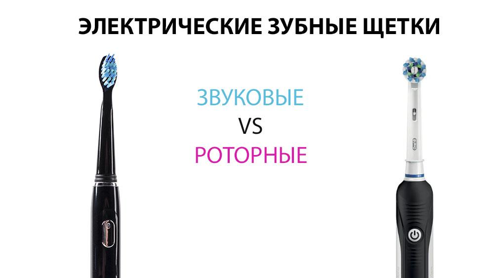 Чем отличается электрическая зубная щетка от звуковой